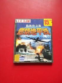 【游戏光盘】芝麻开门系列软件(2799)燃烧地平线 2cd 简体中文版