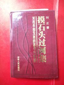 湖南省人民政府原省长、湖南省政协原主席 刘正致中国机械工业部部长 何光远 信扎一封附签名书一本。