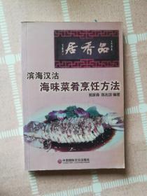 滨海汉沽海味菜肴烹饪方法(天津汉沽区品香居海北春等饭庄菜谱)