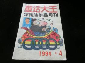 童话大王 1994年第4期