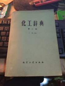 化工辞典第二版