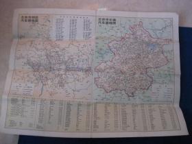 北京市区交通图-北京市郊区汽车路线图-北京市长途汽车路线图(1982)