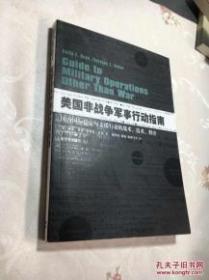 【正版】美国非战争军事行动指南