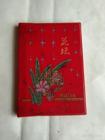 花坛 笔记本