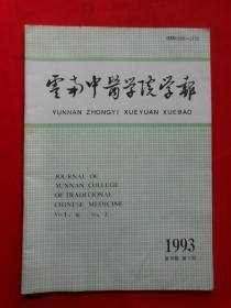 云南中医学院学报  1993.3