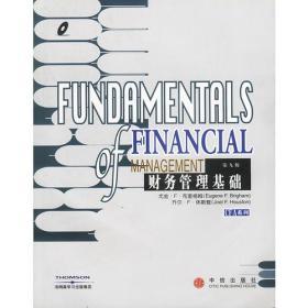 财务管理基础(第九版,含盘)