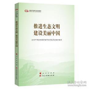 推进生态文明建设美丽中国(第五批全国干部学习培训教材)
