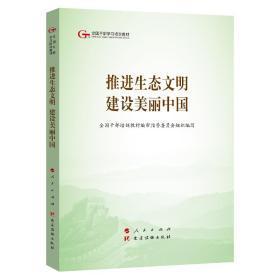 五干教材6:推动生态文明建设美丽中国