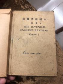 .【民国教材类】《初级英语读本初级》