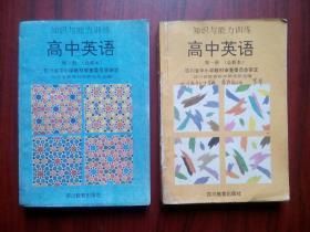 高中英语知识与能力训练,与高中英语课本1990-1991年人教版配套使用,高中英语辅导,有答案