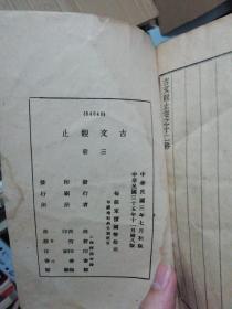 线装《古文观止》上中下三册全