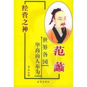 范蠡 若木  时事出版社 9787800098635