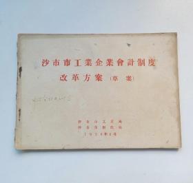 1958年《沙市市工业企业会计制度改革方案(草案)》