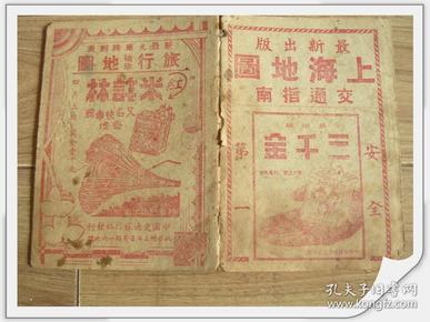 请看一张民国【上海地图交通指南】     详见图影与说明