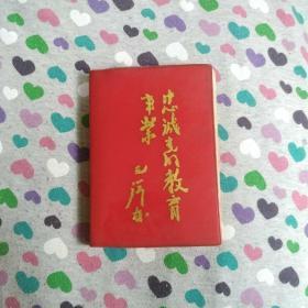 毛主席题词文革笔记本