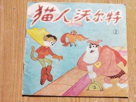 猫人沃尔特 2 (24开彩色)