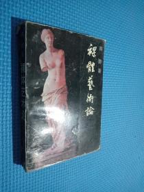 裸体艺术论.