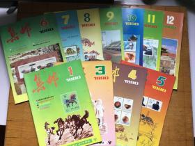 集邮1990年1-12,少第2期