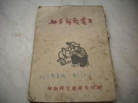 解放初-郑州专署教育科印【工农教师手册】全一册!