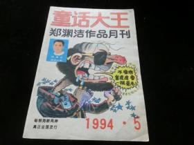 童话大王 1994年第5期