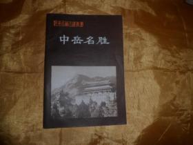 河南名胜古迹丛书《中岳名胜》