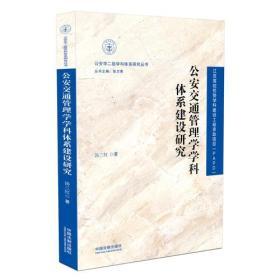 公安交通管理学学科体系建设研究