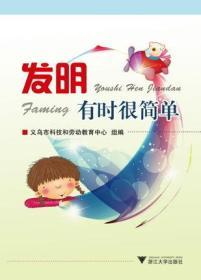 现货正版 发明有时很简单/王秀康/浙江大学出版社2011年11月1版1印