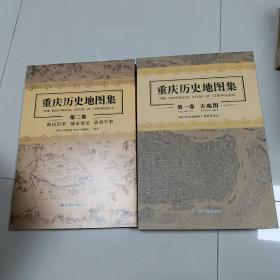 重庆历史地图集(第一卷+第二卷)套装(溢价图书)