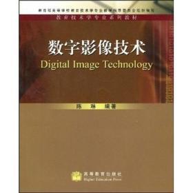 数字摄像技术
