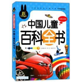 中国儿童百科全书 小学生课外必读书系(彩图注音版)