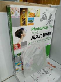 画卷-Photoshop CS6平面设计从入门到精通