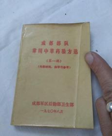 成都部队,常用中草药验方选(第一辑)