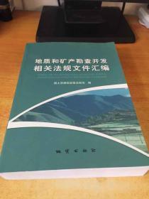 地质和矿产勘查开发相关法律法规文件汇编