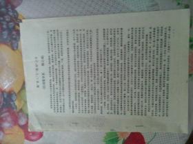 教育文献   清华大学著名教授朱祖成旧藏   清华大学应用数学系  韩云瑞   寓育人于教书之中  有画线