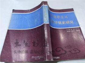 马克思主义经济学说研究 宋涛 史柳宝  兰州大学出版社 1988年1月 大32开平装