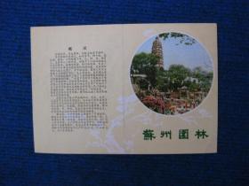 苏州园林分布图