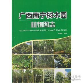 广西南宁树木园植物图志(精)