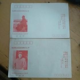 纪念封:毛泽东主席诞生百周年2枚