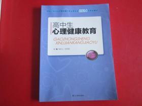 高中生心理健康教育(高二)【2014年版 无写划】