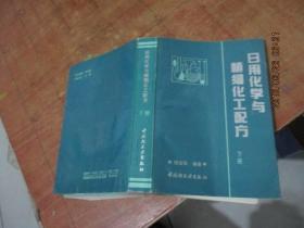 日用化学与精细化工配方(下册)