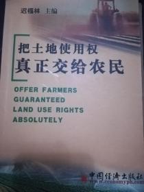 把土地使用权真正交给农民