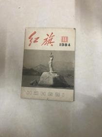 红旗 1984.14