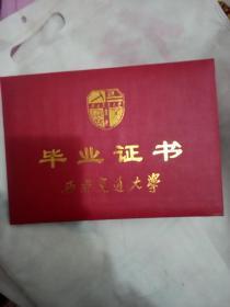 西南交通大学毕业证
