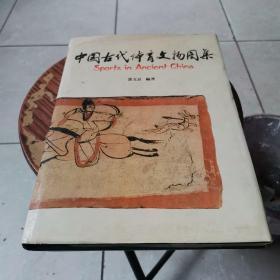 中国古代体育文物图集
