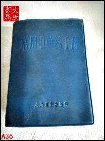 常用中草药手册(少两页,见图)
