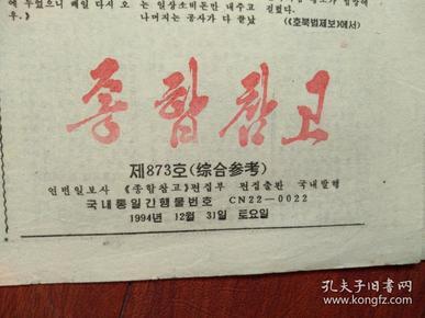 综合参考(朝鲜文)1994年12月31日,图们市保健补品厂《红蚂蚁精》,《鹿茸血酒》,延边李华食品有限公司《一休灵》口服液。(详见说明)