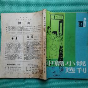 中篇小说选刊 双月刊 1983年第6期 16开