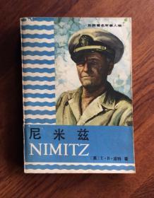外国著名军事人物——尼米兹