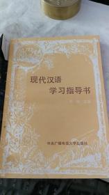 现代汉语学习指导书