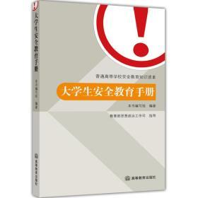 普通高等学校安全教育知识读本:大学生安全教育手册